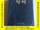 二手書博民逛書店朝鮮文罕見原版書名看圖片Y8633 朝鮮文 朝鮮文 出版1977