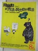 【書寶二手書T9/溝通_CQ2】用幽默的方法,說出你的看法_文彥博