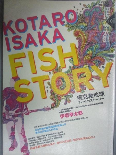 【書寶二手書T1/翻譯小說_LQR】Fish Story:龐克救地球_伊?筒砟茩兇/a