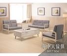 {{ 海中天休閒傢俱廣場 }} G-41 摩登時尚 沙發系列 A226-01 丹妮卡1+2+3椅組(不含茶几)