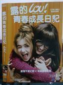 挖寶 片P04 016  DVD 電影【露的青春成長日記】露迪芬莎妮