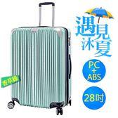 遇見沐夏系列×ABS+PC材質 直條紋 高質感防刮拉鍊箱 HTX-1842-28G 28吋 香草綠