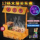 關東煮 關東煮機器商用電熱12格帶木屋關東煮鍋多功能全自動恒溫麻辣燙機T