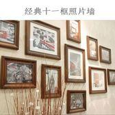 西岸11框實木照片墻 客廳畫框組合臥室相框墻