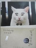 【書寶二手書T1/寵物_J1T】家有諧星貓-享受呼嚕呼嚕的幸福感_張角倫