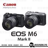 Canon EOS M6 Mark II + EF-M 18-150mm IS STM 單鏡組 台灣佳能公司貨 *回函贈好禮(至2021/9/30止)