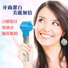 免插電牙齒清潔器 潔牙器 除齒垢 拋光器 每組附拋光頭x5