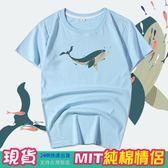情侶裝  情侶T 純棉短T MIT台灣製 短袖t恤【YC731】短袖-鯨魚與小魚 共生 共舞 班服 團體服