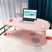 電腦桌筆電桌床上用學生寫字小桌子可折疊宿舍簡易電腦桌床上WY【618好康又一發】