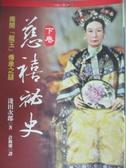 【書寶二手書T8/歷史_HIG】慈禧秘史(下卷)_許鍚慶