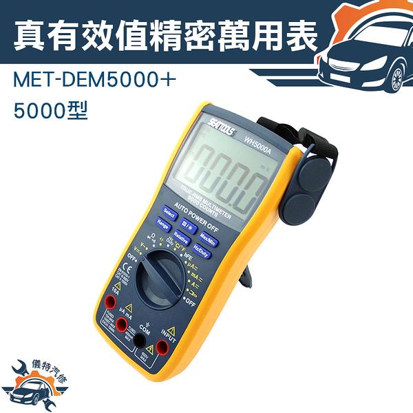 《儀特汽修》多功能數位電錶 電表 三用電錶 自動量程 萬用電表  MET-DEM5000+