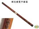 [網音樂城] 解兵 精製 中國笛 雙套 橫笛 笛子 竹笛 (附贈 錦囊 明貴笛膜 笛膜膠 )