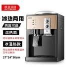 台灣現貨110v電壓飲水機台式冷熱冰溫熱家用宿舍辦公室迷你小型節能制冷制熱開水機 百分百