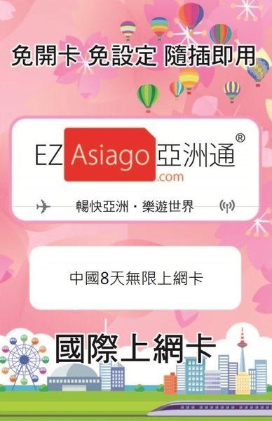 【免運】EZAsiago亞洲通 中國大陸8天無限上網卡 不降速4g吃到飽 | OS小舖