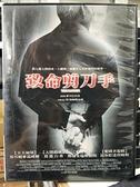 挖寶二手片-L05-044-正版DVD-電影【致命剪刀手】-馬可姆麥道威爾 葛溫山弗 傑瑞米瑞斯福特(直購價)