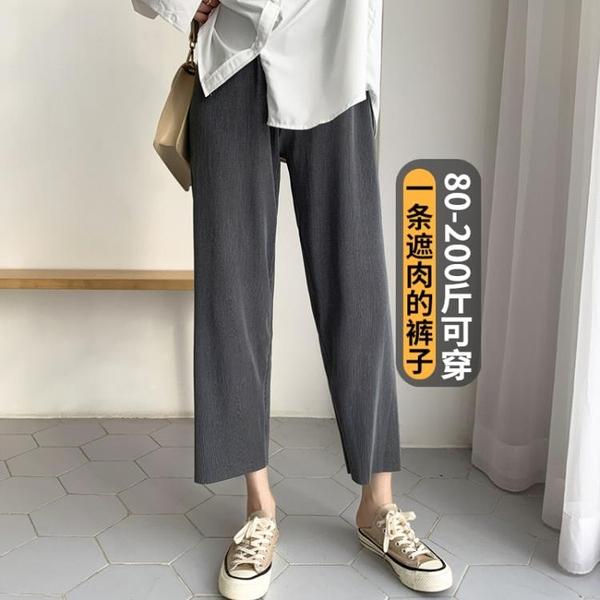 促銷全場九五折 冰絲闊腿褲女夏季薄款大碼胖mm高腰垂感寬松休閑直筒網紅奶奶褲子