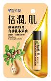 雪芙蘭 倍潤 肌 修護護唇膏 有機乳木果油 4g