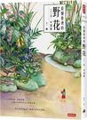 看懂臺灣的野花:北.中部篇