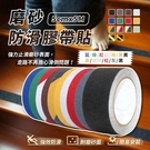 磨砂防滑膠帶貼 5cmx5M 黑灰紅透明黃黑黃棕紅白藍綠 止滑貼條 防滑條【WA195】《約翰家庭百貨