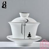 單個 茶具蓋碗家用敬茶碗泡茶杯功夫陶瓷茶碗【匯美優品】