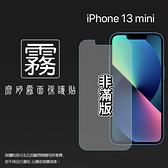 ◆霧面螢幕保護貼 Apple 蘋果 iPhone 13 mini Pro Max 保護貼 軟性 霧貼 霧面貼 防指紋 保護膜 手機膜