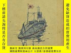 二手書博民逛書店(K0440)二戰史料《無敵潛水艇》硬精裝1冊全罕見日本二戰期間
