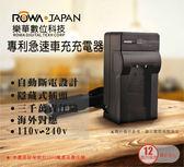 樂華 ROWA FOR NIKON EN-EL20 ENEL20 專利快速充電器 相容原廠電池 車充式充電器 外銷日本 保固一年