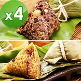 樂活e棧-三低招牌素滷粽子+三低素食養生粽子(6顆/包,共4包)