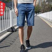 新年好禮 夏季薄款男士寬鬆直筒牛仔短褲男 大碼彈力五分中褲子潮