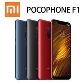 MI 小米 POCOPHONE F1 6.18吋 6G/128G-紅/藍/黑 [24期0利率]