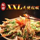 XXL頂級天使紅蝦 (2kg)...