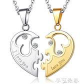 日韓版鈦鋼愛心情侶項鍊心形男女吊墜簡約學生掛墜禮物一對 摩可美家