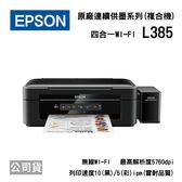 EPSON L385 高速Wifi 四合一連續供墨印表機