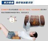 腰部按摩器家用腰疼腰痛成人多功能脊椎牽引矯正加熱腰椎理療儀器 【Korea時尚記】