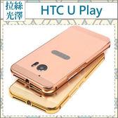 HTC U Play 拉絲PC系列 手機殼 防摔 金屬 pc背板 二合一 保護殼 四邊防護 AD