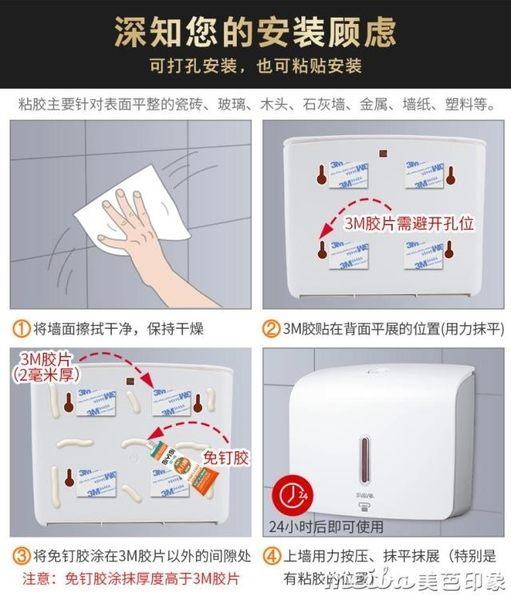 瑞沃擦手紙盒壁掛式免打孔酒店衛生間廁所防水紙巾盒紙架抽廁紙盒 美芭