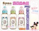 麗嬰兒童玩具館~小獅王辛巴 Simba-桃樂絲心願PPSU標準葫蘆大奶瓶320ml(單入)