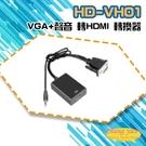 高雄/台南/屏東監視器 HD-VH01 VGA+聲音 轉HDMI 轉換器