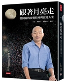 (二手書)跟著月亮走:韓國瑜的夜襲精神與奮進人生(韓國瑜/口述)