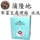 【CoffeeBreaks】蒲隆地 卡揚扎省 卡揚扎合作社 布霍瓦處理廠 水洗(10gx10包入)