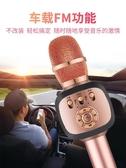 車載KTV無線話筒帶音響一體全民k歌麥克風