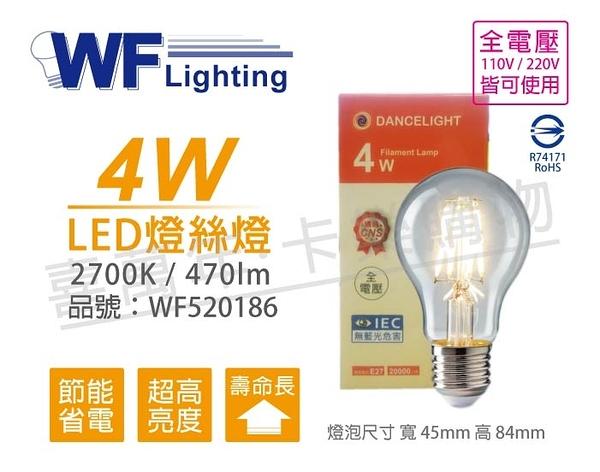 舞光 LED 4W 2700K E27 黃光 全電壓 清光 仿鎢絲 燈絲燈 _ WF520186