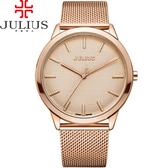 JULIUS 聚利時 無限星空米蘭錶帶腕錶-玫瑰金/40mm【JA-982MC】