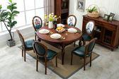 歐式餐椅美式實木復古靠背椅子咖啡廳布藝MKS快樂母嬰