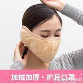 口罩冬 秋冬季保暖口罩女士男防寒騎行防風帶護耳朵套的可愛口耳罩二合一 生活故事居家館