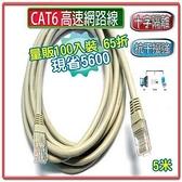 【量販100入裝  65折】CAT6 高速網路線 5米 量販組