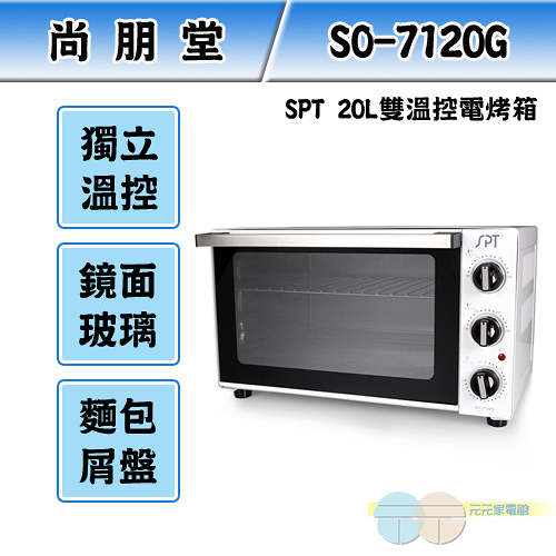 SPT 尚朋堂 20L雙溫控電烤箱 SO-7120G