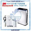 【3M x Honeywell】HEAT2000櫥下型熱飲機【淨水組,贈安裝】+ 智慧淨化抗敏空氣清淨機 HPA-710WTW