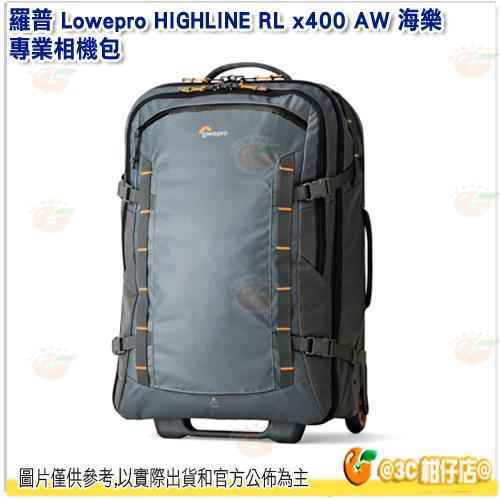 附雨罩 Lowepro HIGHLINE RL x400 AW 海樂 專業拉桿滑輪相機包 公司貨 L183 拉桿行李箱