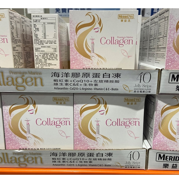[COSCO代購] C199500 MERIDI IFE COLLAGEN JELLY 樂益活膠原蛋白凍 綜合莓果口味40條入